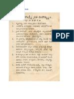 Margashira Mahalakshmi Vratham PDF