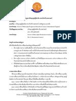Doctor of Philosophy Program in Biomedical Sciences International Program