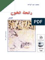 رائحة الخوخ قصص قصيرة محمد عبد الواحد