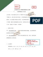 (範本)國立高雄科技大學職場實習合約書工作型.pdf