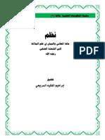 الجواهر الحسان شرح مائة المعاني والبيان.pdf