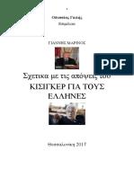 Οδυσσέας Γκιλής. Μαρίνος Για Τον ΚΙΣΙΝΓΚΕΡ. Θεσσαλονίκη 2017.