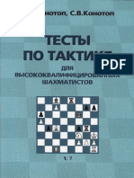 notop Tactics Puzzles for the Highly Qualified Players