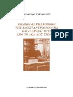 Ρωμηοί Φαρμακοποιοί της Κωνσταντινούπολης και η δράση τους από το 1840 έως σήμερα