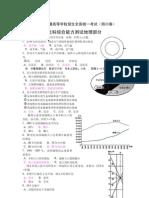 2008年高考文综四川卷地理试题