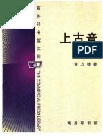 上古音研究.李方桂.商务印书馆