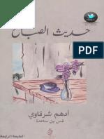حديث الصباح نصوص لـ أدهم الشرقاوي.pdf