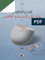 خذني إلى المسجد الأقصى - موقع روائع الكتب - لـ أيمن العتوم.pdf