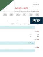 س1إ - الاختبار 1 - اللغة العربية 01 ج م