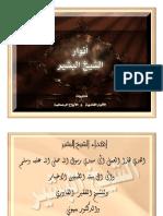291220632 فوائد ومجربات الشيخ البشير