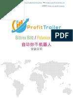 (中文教程) PT自动交易机器人