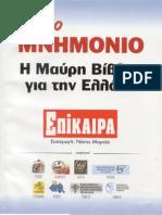 Το νέο Μνημόνιο ~ Η Μαύρη Βίβλος για την Ελλάδα
