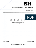 SHT 1140-2001工业用乙苯