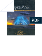 BermudaTikon Aur Dajjal.pdf