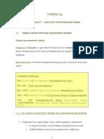 ΕΛΠ12 - ELP12 Σημειώσεις - Περιλήψεις Τομος Β