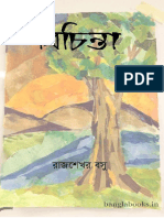 Bichinta by Rajshekhar Basu