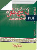 Adab e Mustafa (pbuh)