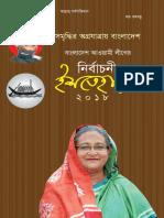 Awami League election manifesto 2018