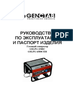 Всеинструменты.Ру Инструкция Генератору Genctab Gslpg-6500ceh 2471090