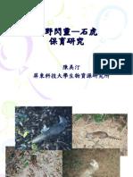 陳美汀 - 石虎保育研究