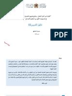 دليل المدرس في القراءة للمستوى الأول -مديرية المناهج فبراير 2016