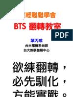 BTS Pcy Flipedu