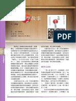 53-2-8_科學讀書會_生活數學故事_2551