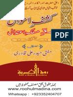 Kashf e Ahwal Radd Maslak e Etedaal 1