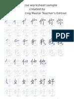 Chinese Character Worksheet Sample 2
