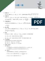 高職數學A第一_四冊公式卡