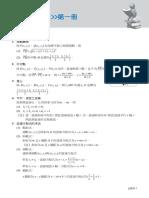 高職數學B第一_四冊公式卡 (2)
