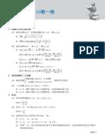 高職數學C第一_四冊公式卡