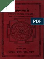 Ananda Lahari - Shyamananda Nath.pdf