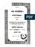 Gayatri Tantra - Vyankateshwar Steam Press