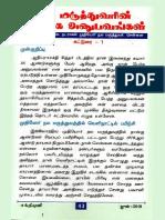 Sakthi Oli - Dr. V S Nagarajan