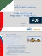 Казачков Рынок HeliRussia 2018