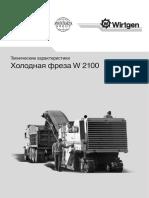 w_2100_dcl_ru