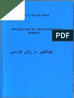 Фольклор На Персидском Языке