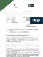 Διαδικασία απόδοσης των ποσών του ειδικού τέλους σε περιοχές που λειτουργούν σταθμοί ΑΠΕ