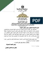 تقرير اللجنة المشتركة 1.pdf