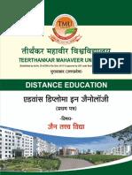 Advanc Diploma in Jainology (1st Paper)