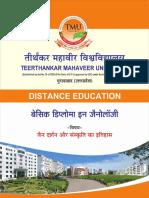 Basic Diploma in Jainology