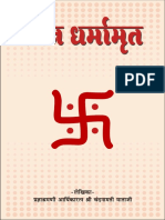 Jin Dharmamrit