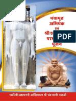 Panchamarit Abhishek & Shantisagar Poojan (501)