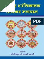 Navgrah Shantikarak Tirthankar Bhagwan