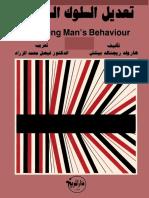 تعديل السلوك البشري