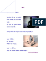 45843323 Yoga Sutras by Patanjali for Royal Life
