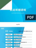 Carat_Media_NewsLetter-974.pdf