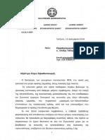 Επιστολή προς Τσίπρα