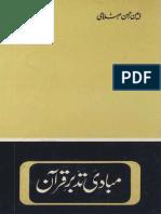 Tadabbur e Quran Introduction